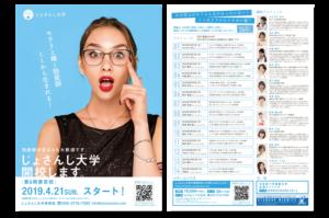 じょさんし大学20190421